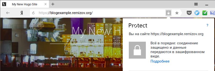 Пример блога свалидным сертификатом